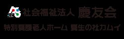 医療法人社団慶友会