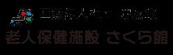 医療法人社団慶友会 さくら館