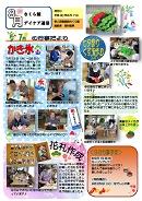 デイケア通信 8月号