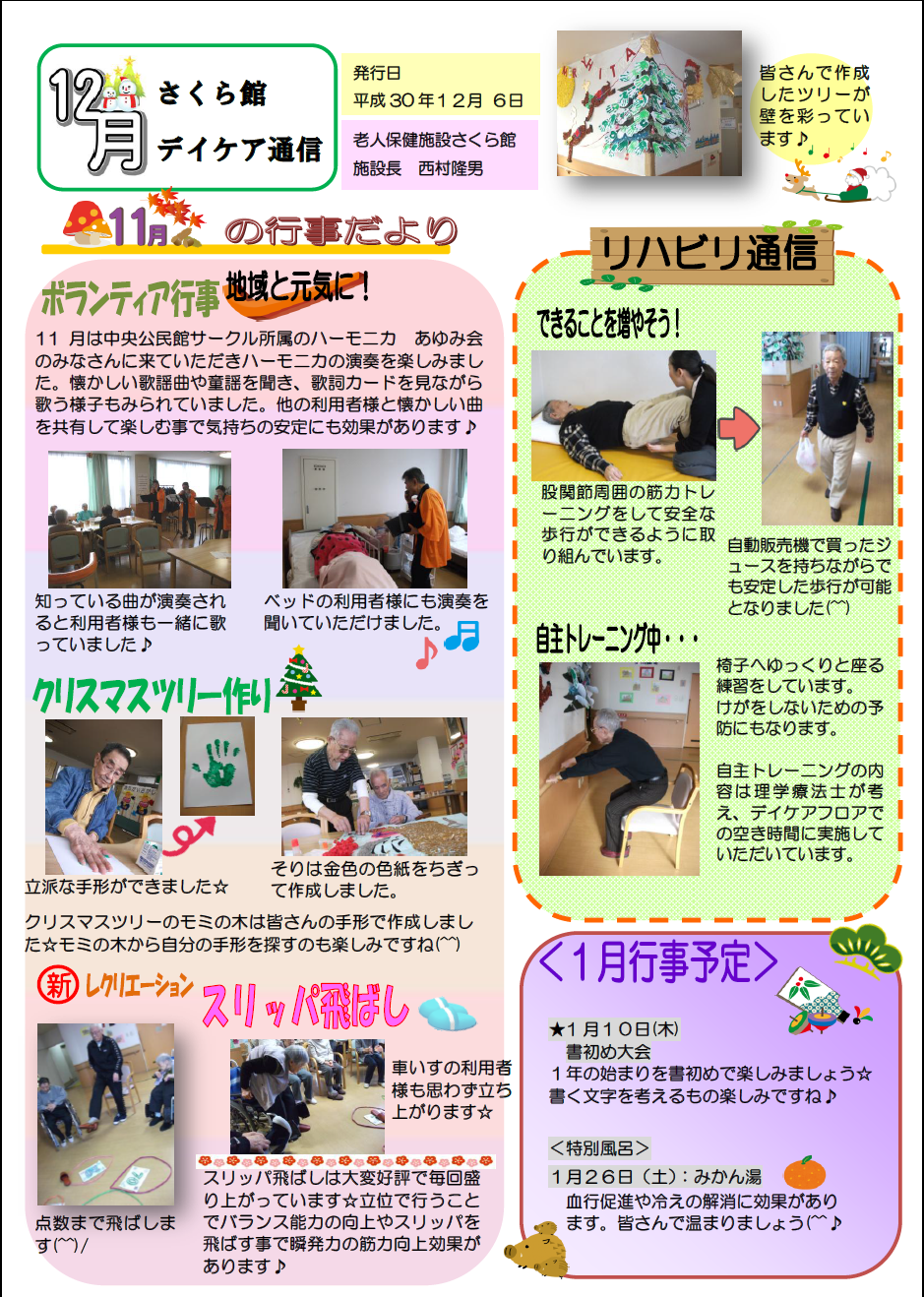 デイケア通信 12月号