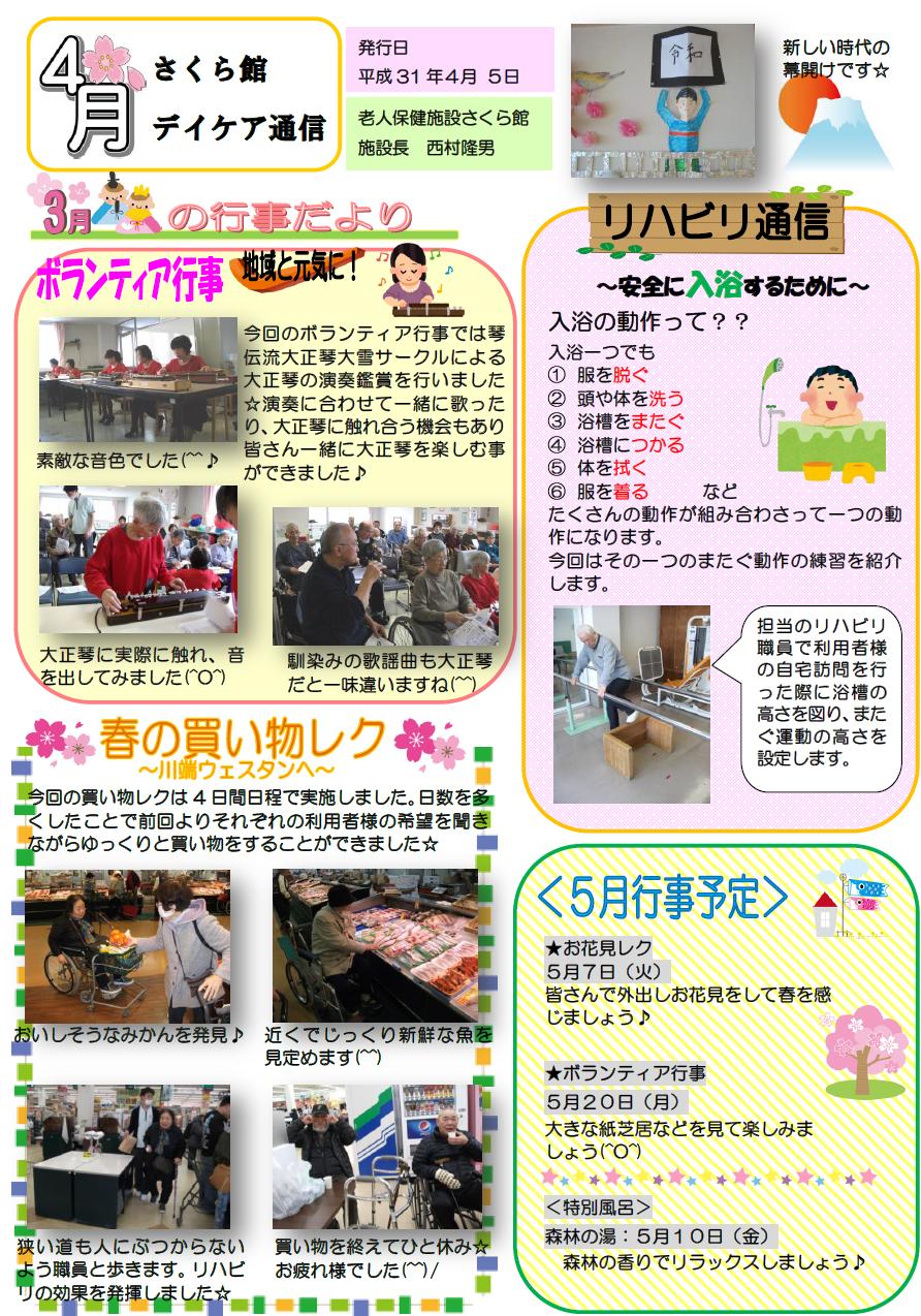 デイケア通信 4月号