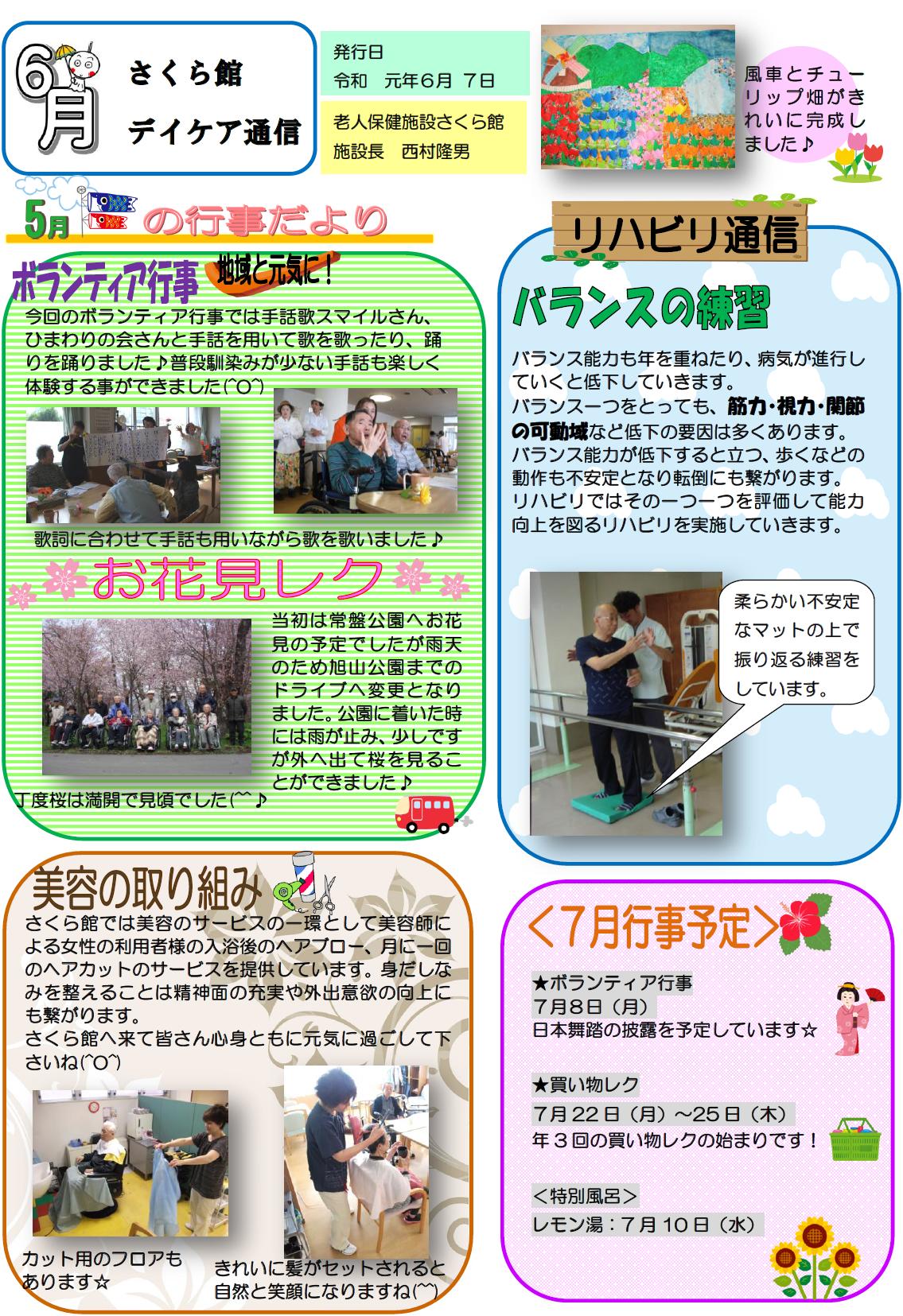 デイケア通信 6月号