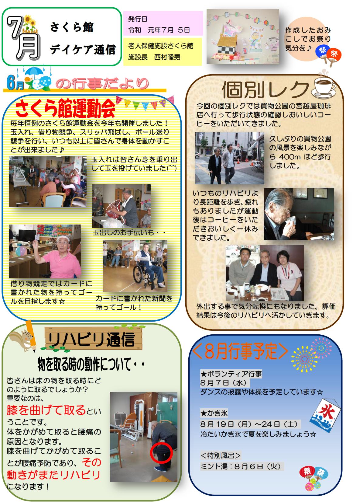 デイケア通信 7月号