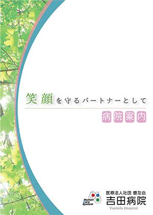 yoshidapamphlet