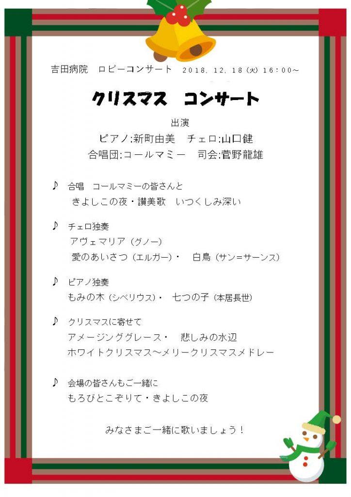 吉田病院H30.12.18 クリスマスコンサートプログラム